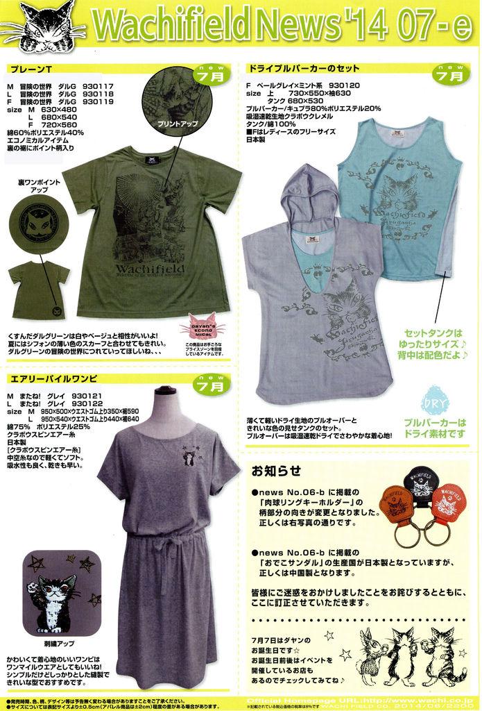NEWS14-07-e.jpg