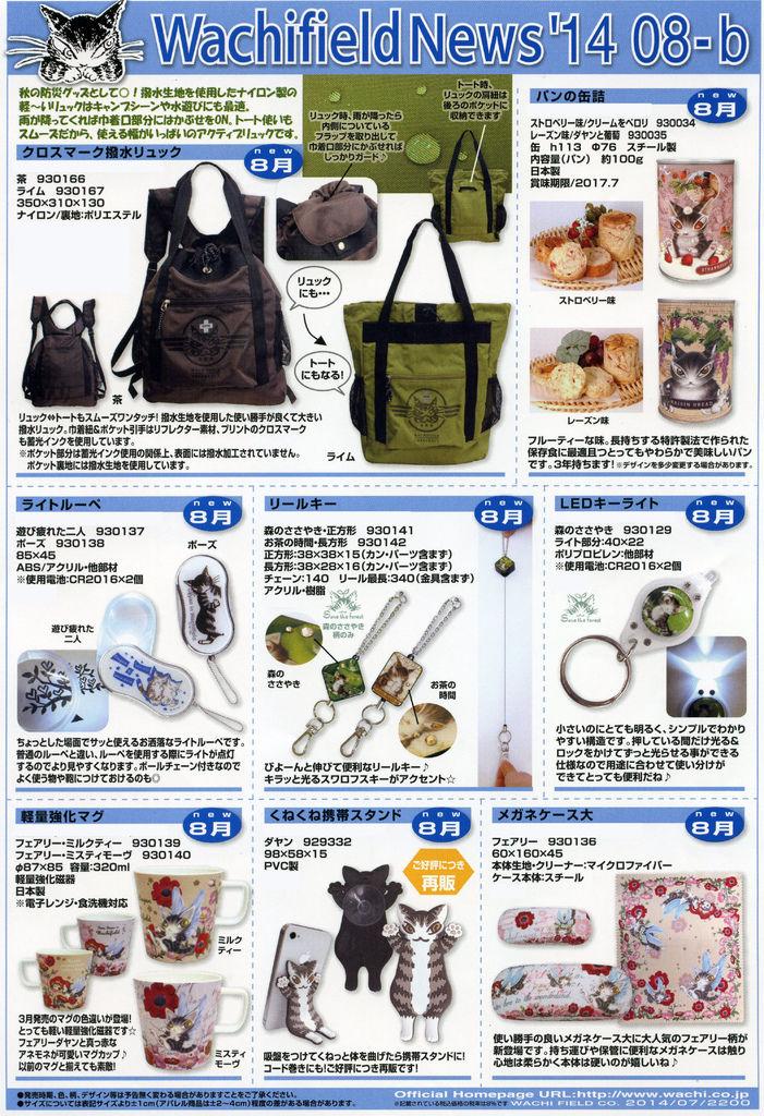 news14-08-b.jpg