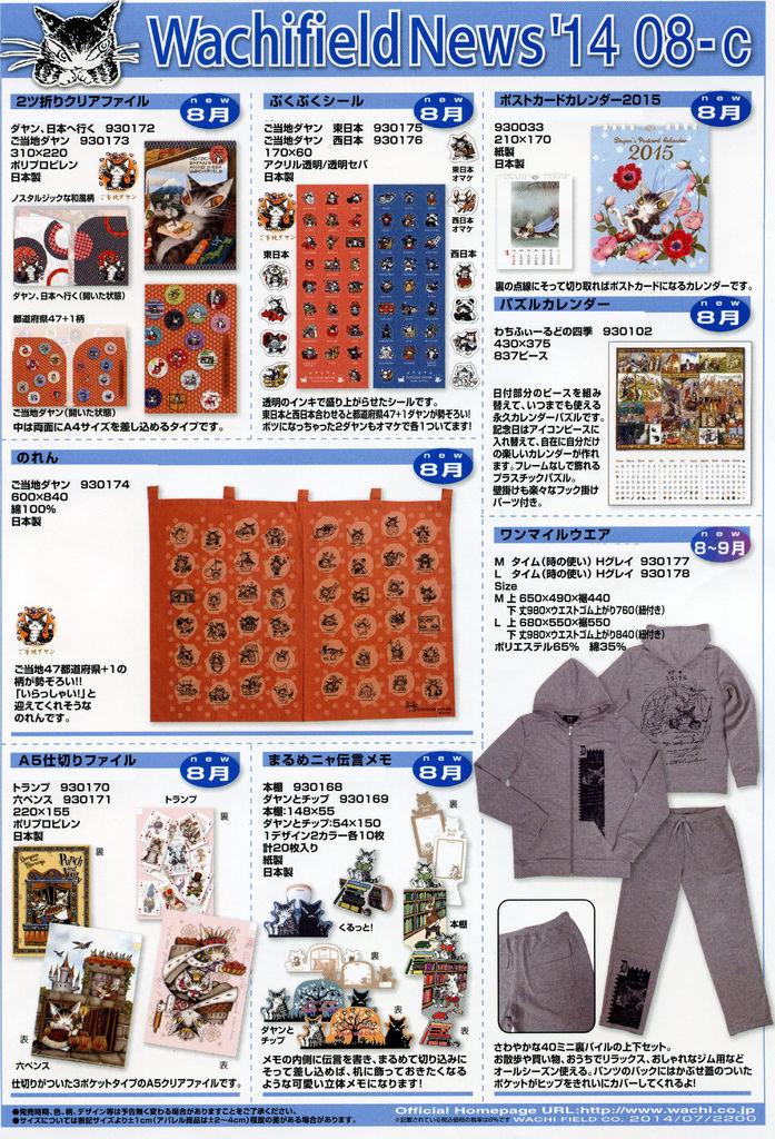 news14-08-c.jpg
