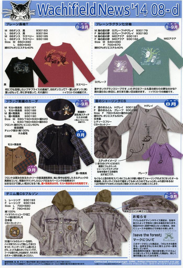 news14-08-d.jpg