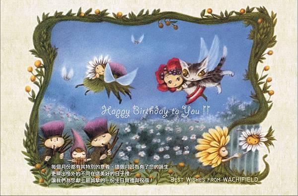 20140604-達洋生日卡1