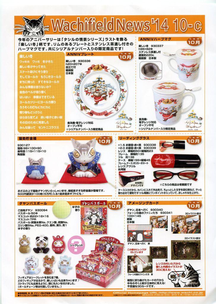 news14-10-c.jpg