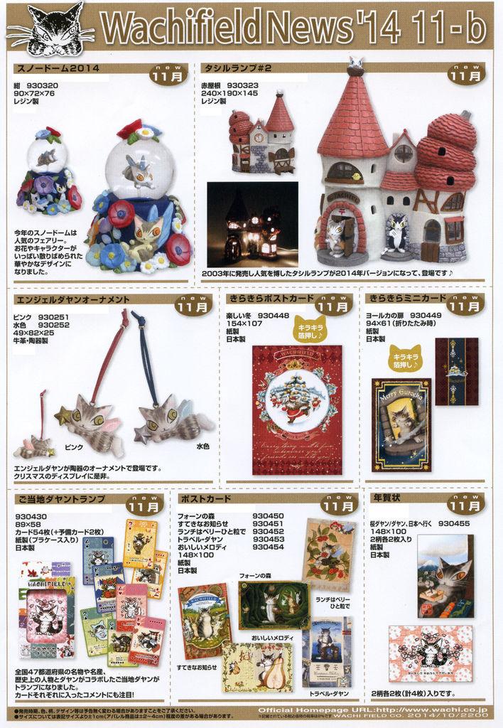 news14-11-b.jpg