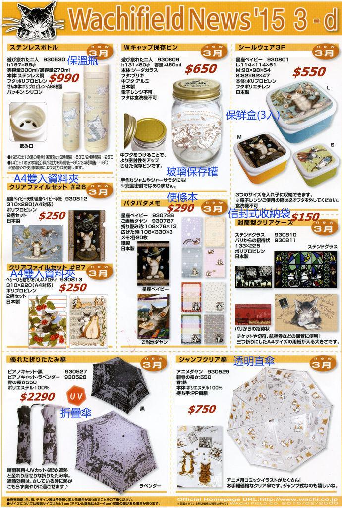 news15-03-d.jpg