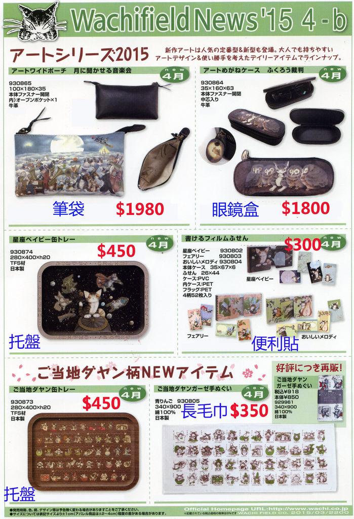 news15-04-b
