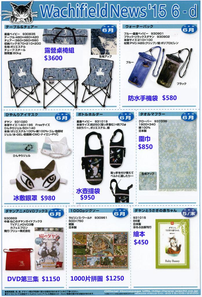 NEWS15-06-d.jpg