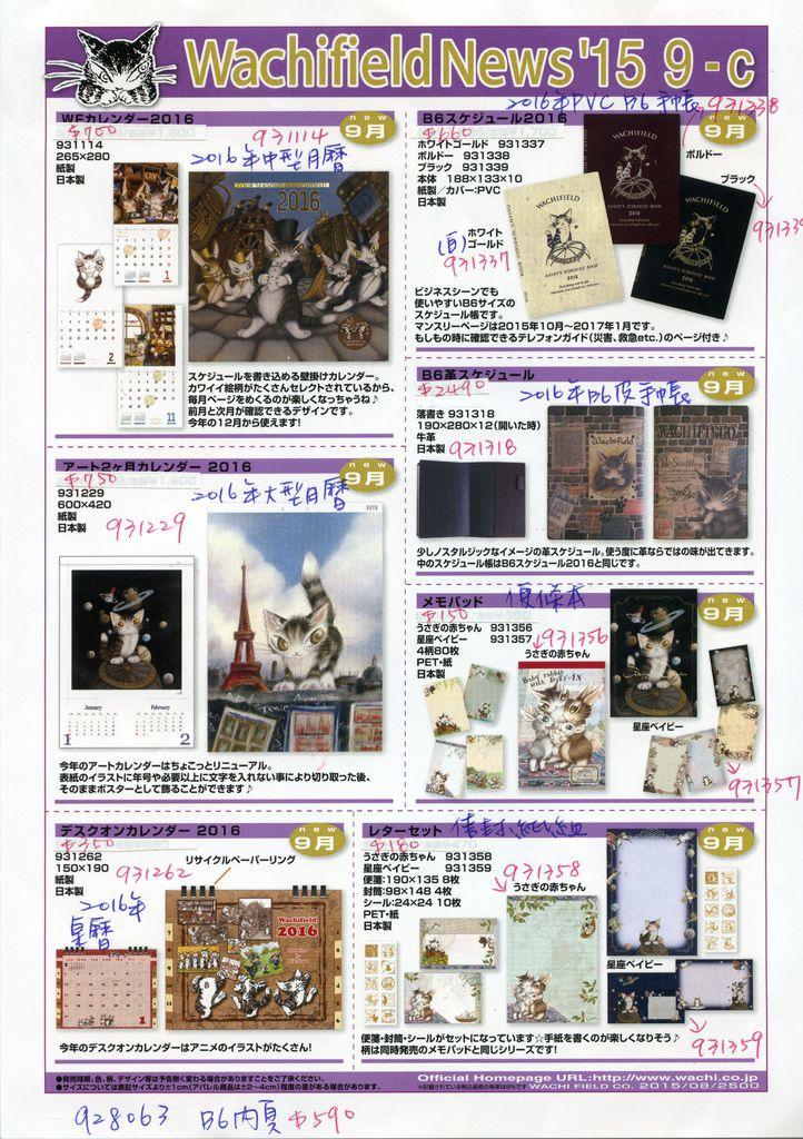 news15-08-c