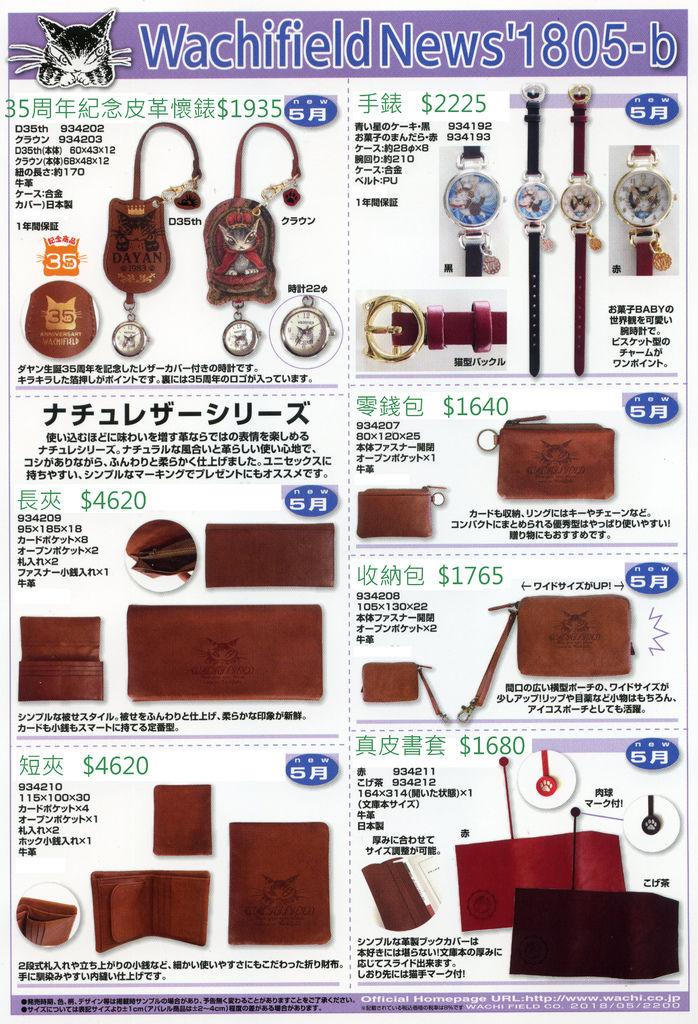 NEWS18-05-b.jpg