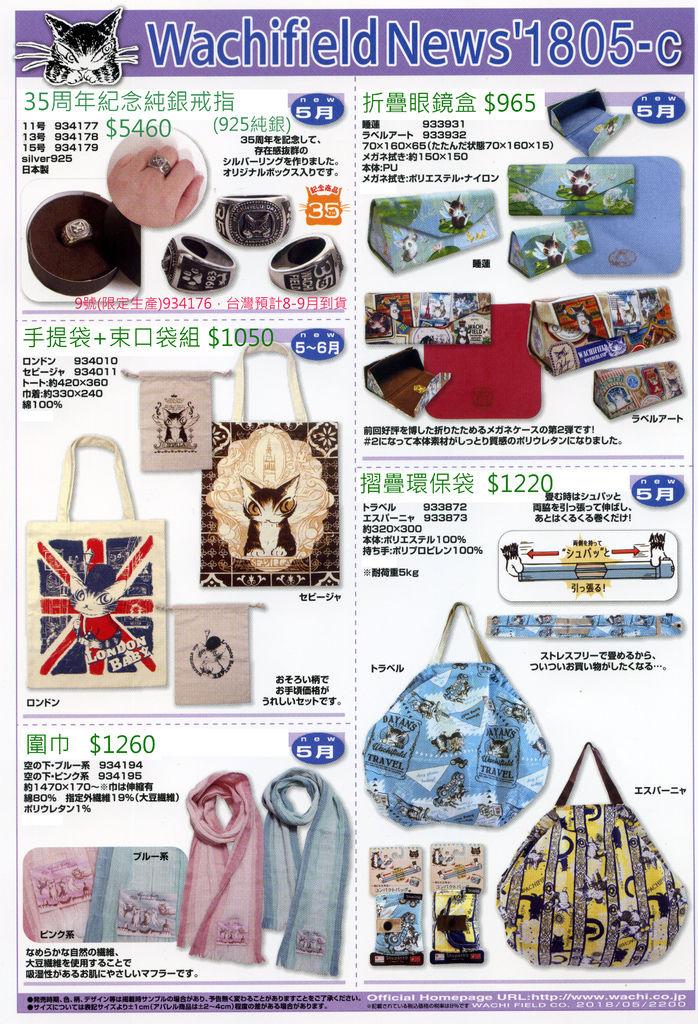 NEWS18-05-c.jpg