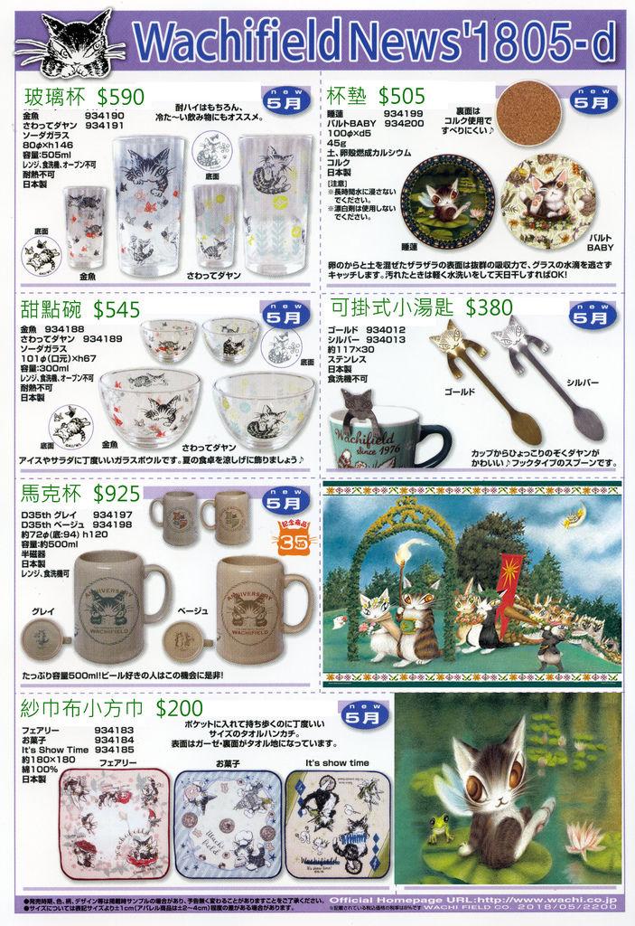 NEWS18-05-d.jpg