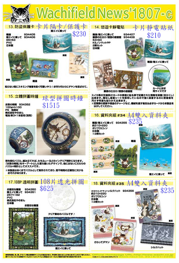 NEWS18-07-C.jpg