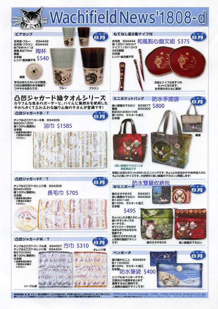 news18-08-d.jpg