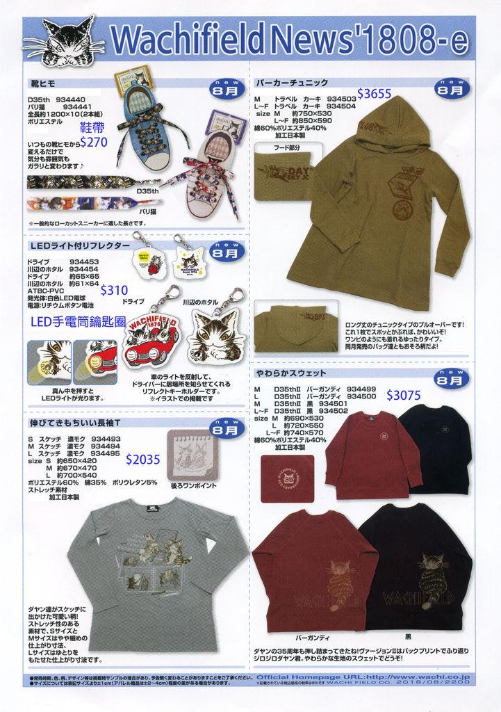 news18-08-e.jpg