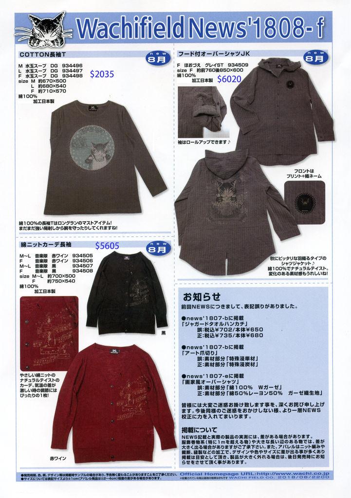 news18-08-f.jpg