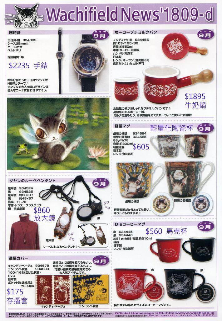 NEWS18-09-D.jpg