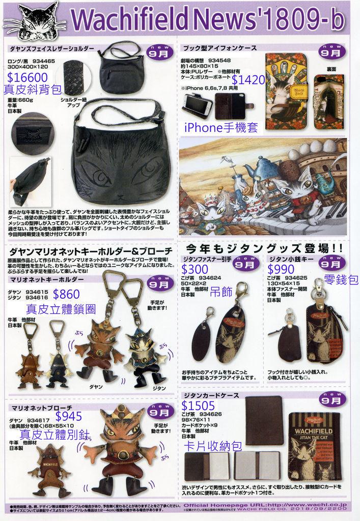NEWS18-09-B.jpg