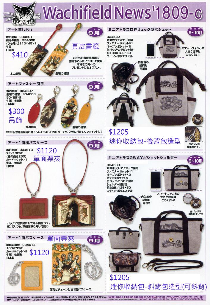 NEWS18-09-C.jpg