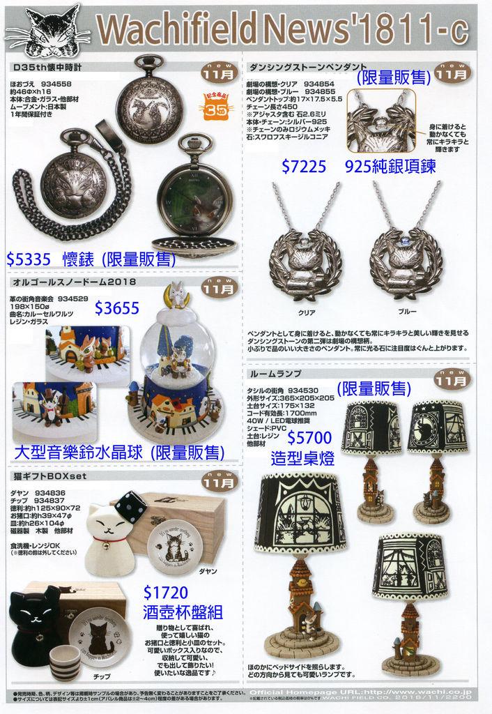 news18-11-c.jpg