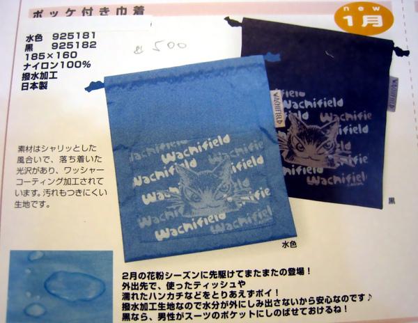 防水束口袋