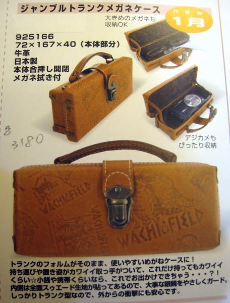 眼鏡手錶收藏盒