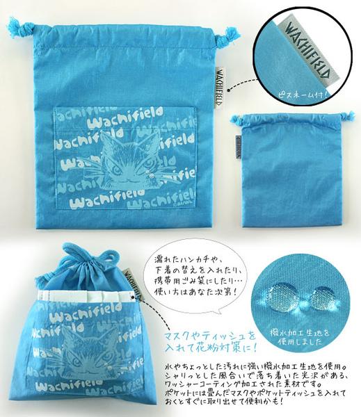 防水束口袋-藍