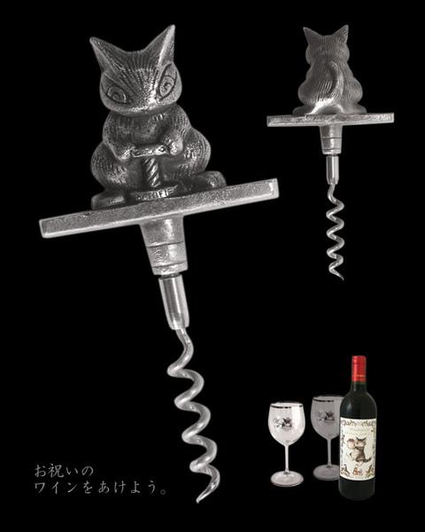 25周年紅酒開瓶器