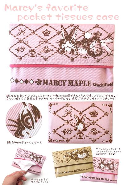 瑪西面紙包