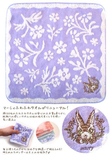 瑪西方巾-花園