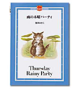 星期四的雨中派對