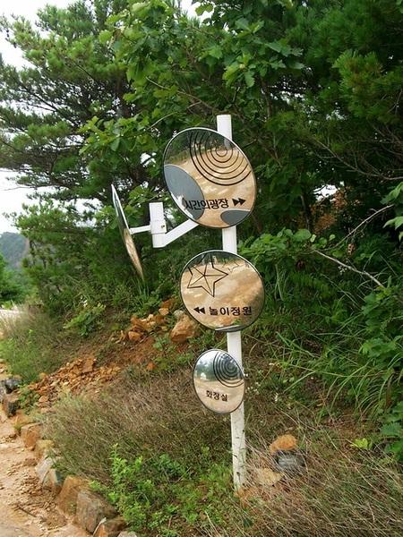 藝術雕刻園-可愛指示牌