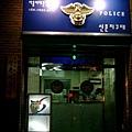可愛警察局