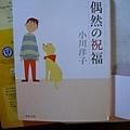 紀屋國屋買的日本小說