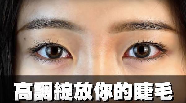 部落格睫毛膏影音文章修圖.jpg
