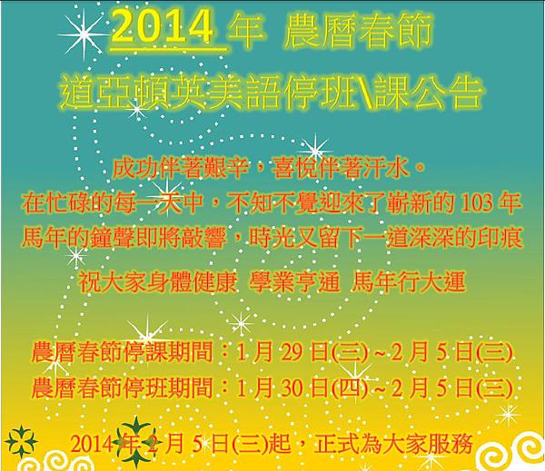 2014春節休假公告更新