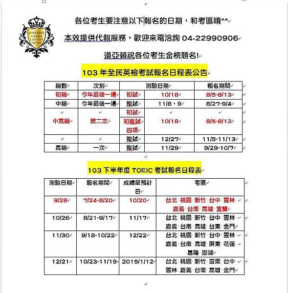 考試報名日期