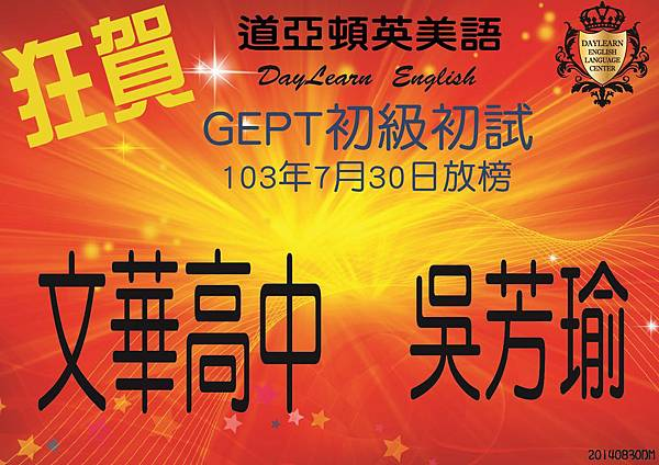 1030829中級初試榜單吳芳瑜