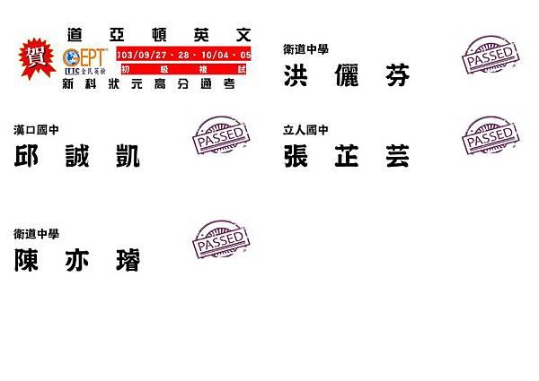 103/09/27、28、10/04、15初級複試榜單