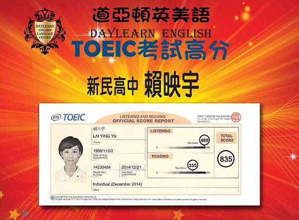 賴映宇 TOEIC 835-01.jpg