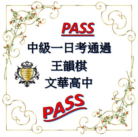 全民英檢GEPT中級一日考Pass