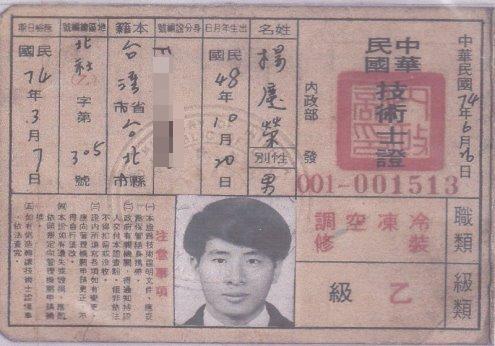 楊慶榮技術士證照