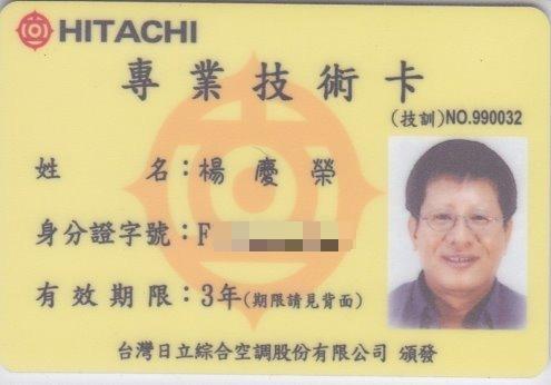 楊慶榮日立技術卡正