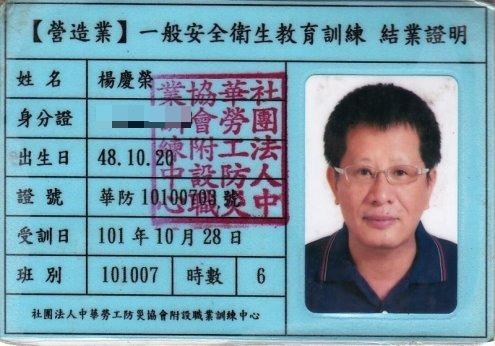 楊慶榮勞安證照正