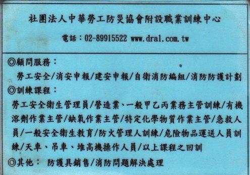 楊慶榮勞安證照反