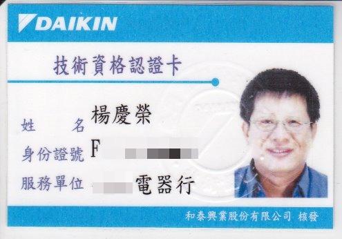 楊慶榮大金技術卡正