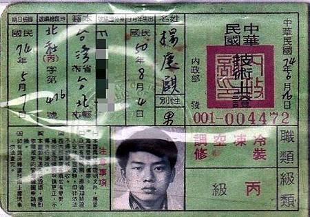 楊慶麒技術士證照