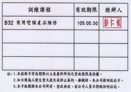 楊慶麒日立技術卡反2