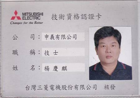 楊慶麒三菱技術卡正