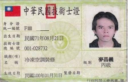 麥昌義技術士證照