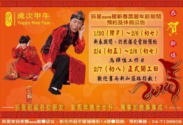 2014年辰星spa館新春農曆年節期間預約及休假公告