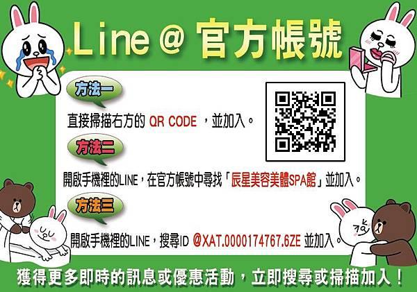 辰星美容美體SPA館LINE@官方帳號
